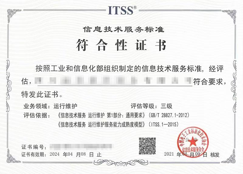 ITSS认证(图3)